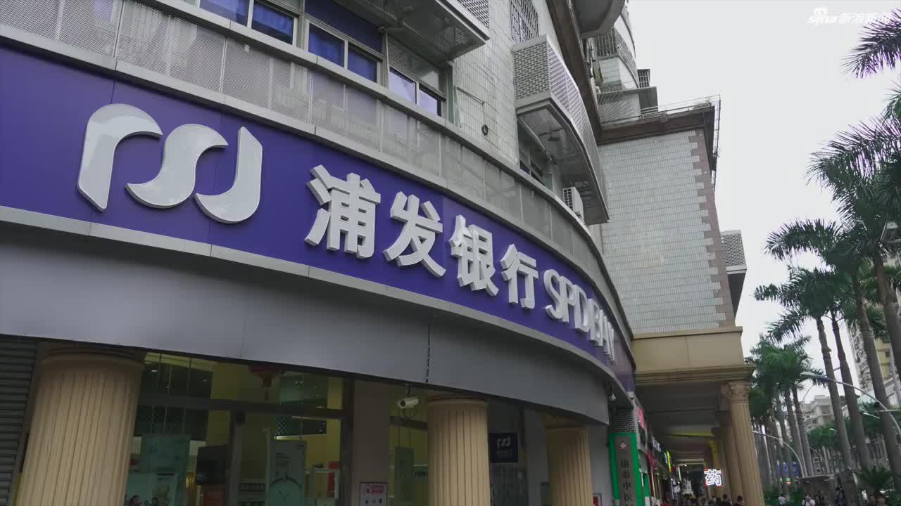 2 厝边向前冲·银行篇