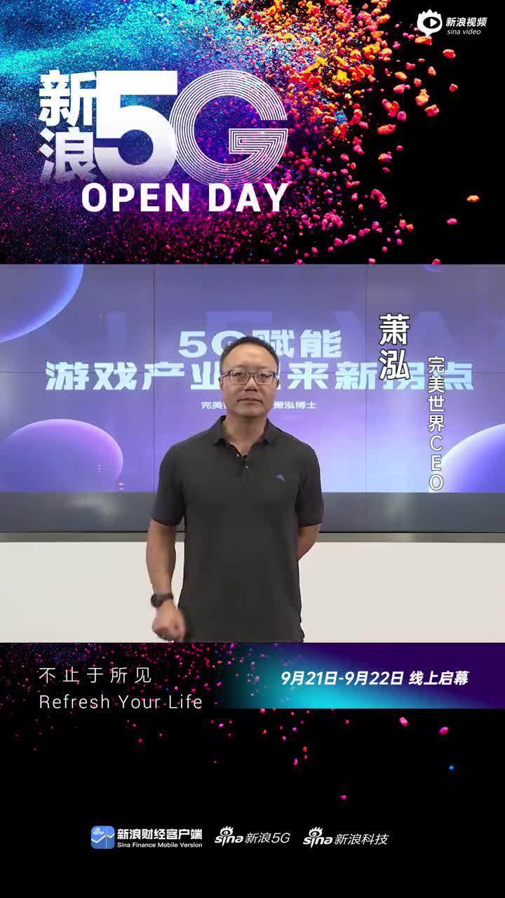 完美世界萧泓寄语新浪5G Open Day大会