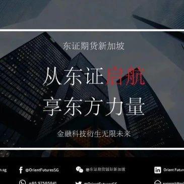 【转载by东证期货新加坡】离岸交易所交易研讨会调查问卷