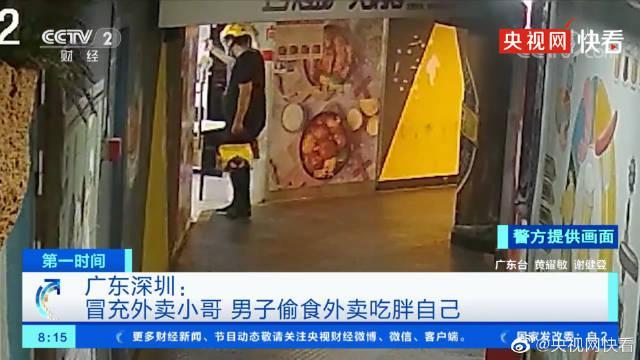 饿了就偷饭渴了拿奶茶  男子冒充外卖小哥偷吃外卖长胖50斤