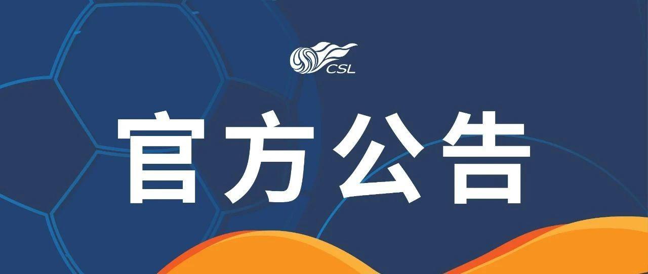 2020中国平安中国足球协会超级联赛 第二阶段媒体报道须知