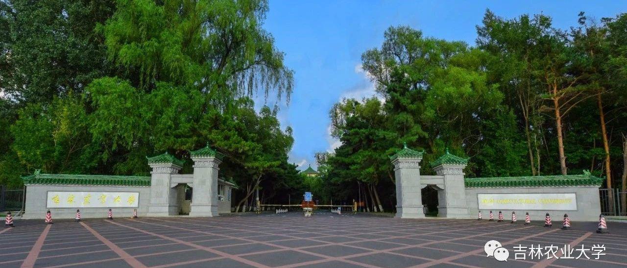吉林农业大学2021年硕士研究生招生章程
