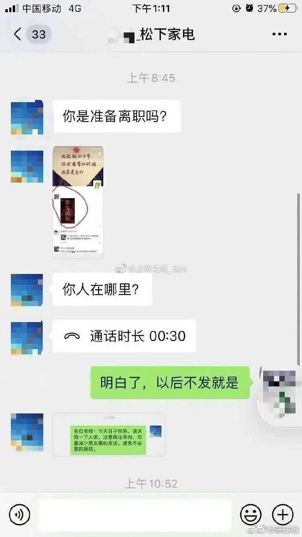 """松下电器员工朋友圈发""""918勿忘国耻""""被警告?松下电器(中国)回应图片"""