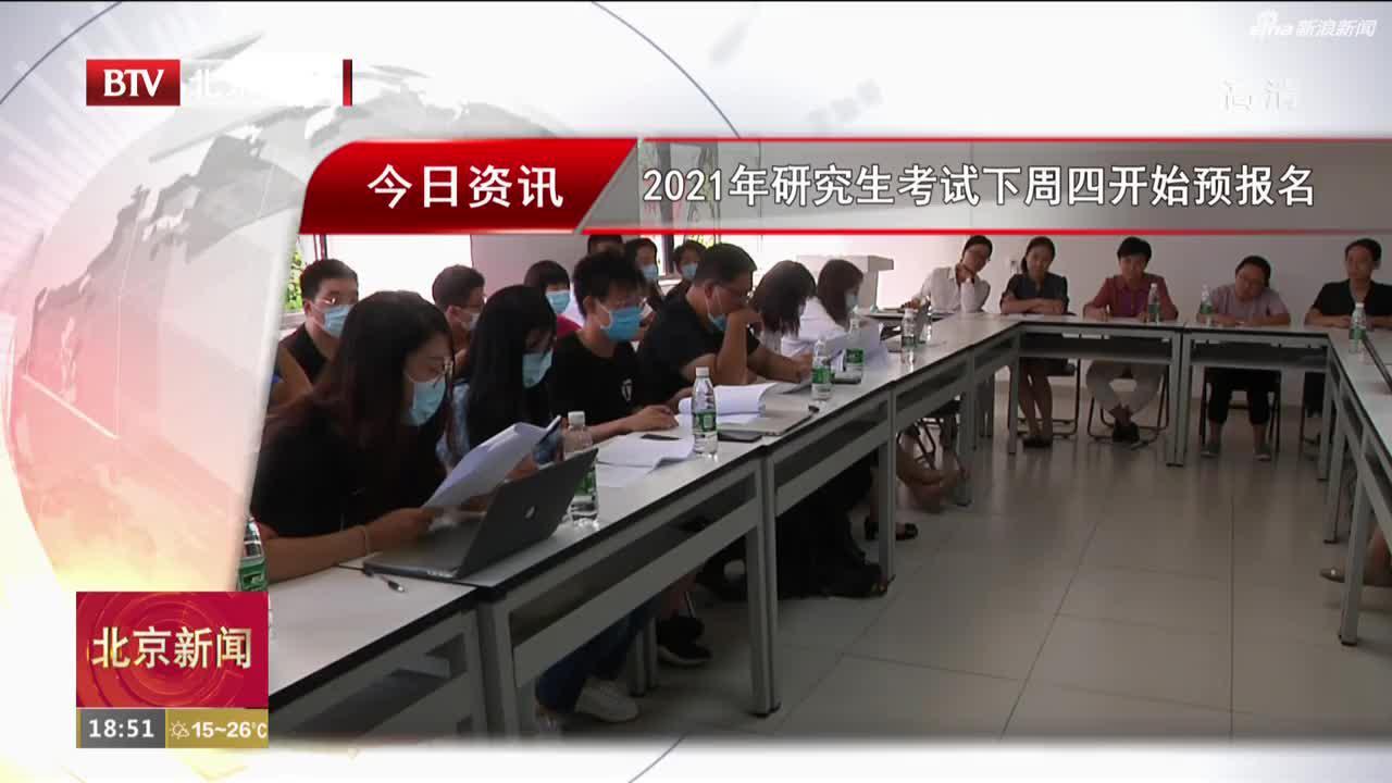 2021年研究生考试下周四开始预报名