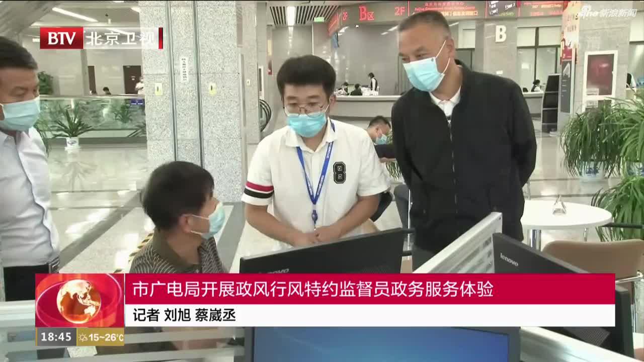 市广电局开展政风行风特约督察员政务服务体验