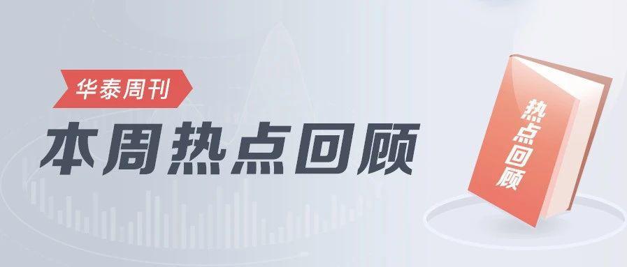 华泰周刊|资产配置主线切换