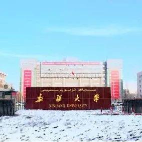 【新大头条】新疆大学获批2020年度国家自然科学基金、国家社会科学基金项目揭晓