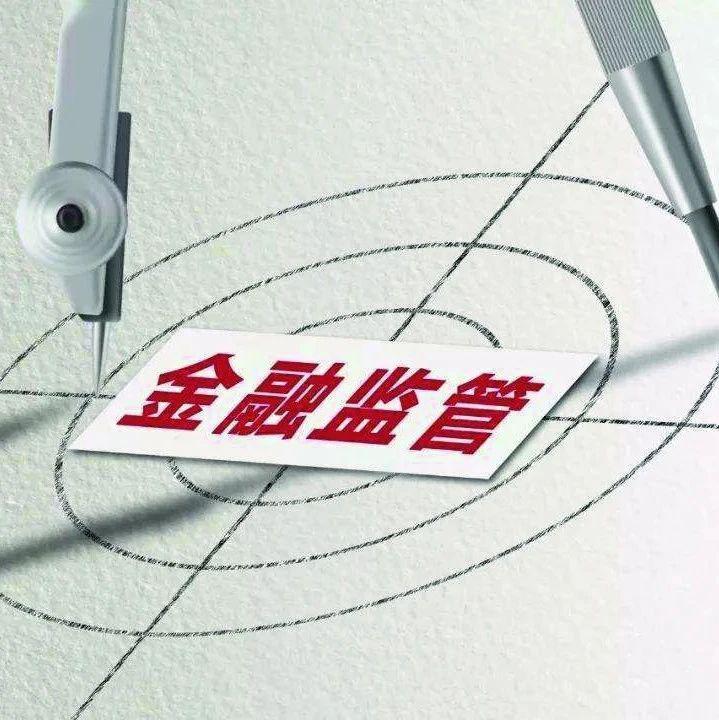 《中国金融》|加强央地金融监管协调的思考