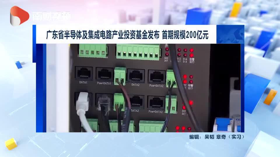 广东省半导体及集成电路产业投资基金发布 首期规模200亿元