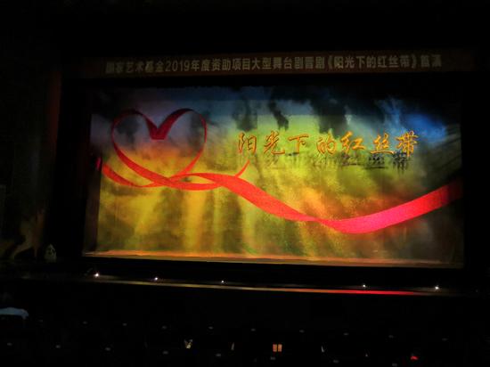 山西原创晋剧大型现代戏《阳光下的红丝带》首演
