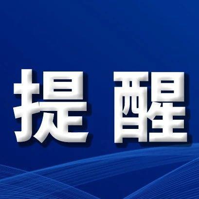 长春市消协中秋 、国庆双节消费提示:理性消费 安全过节