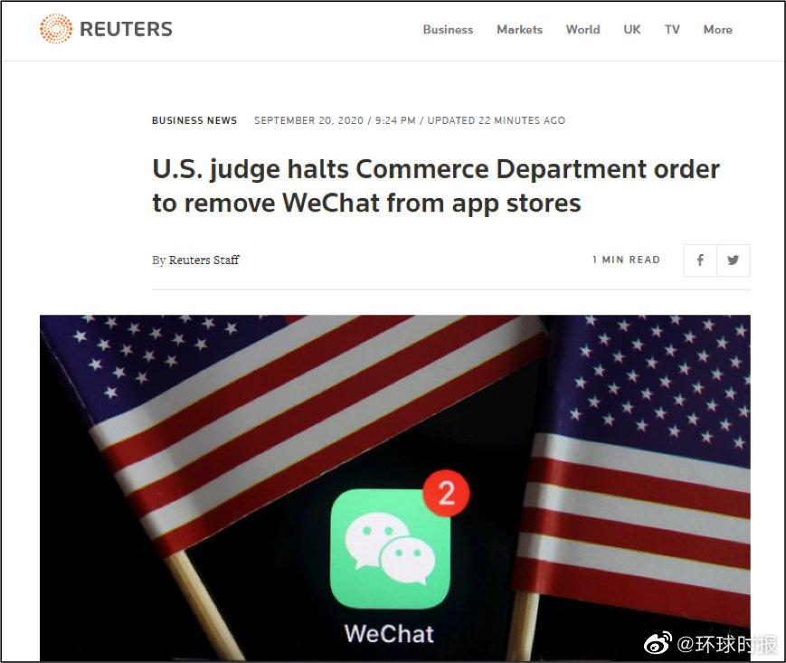 外媒:美国对微信的禁令被一法官宣布搁置图片