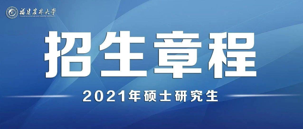 福建农林大学2021年硕士研究生招生章程发布啦!