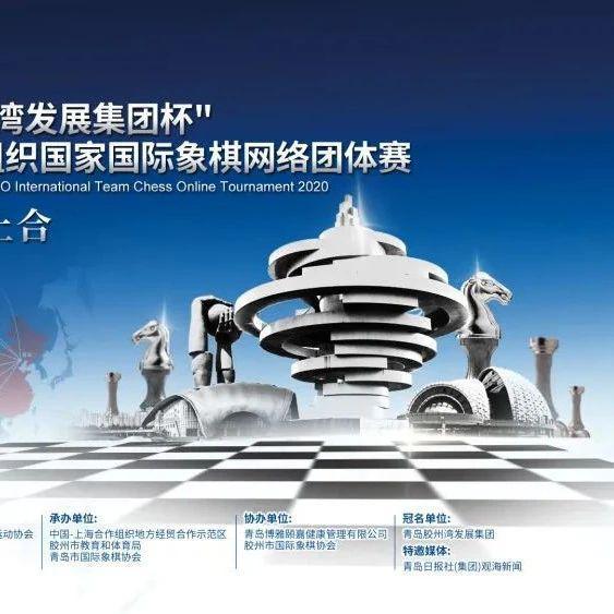 新华社|2020上合组织国家国际象棋网络团体赛25日开赛