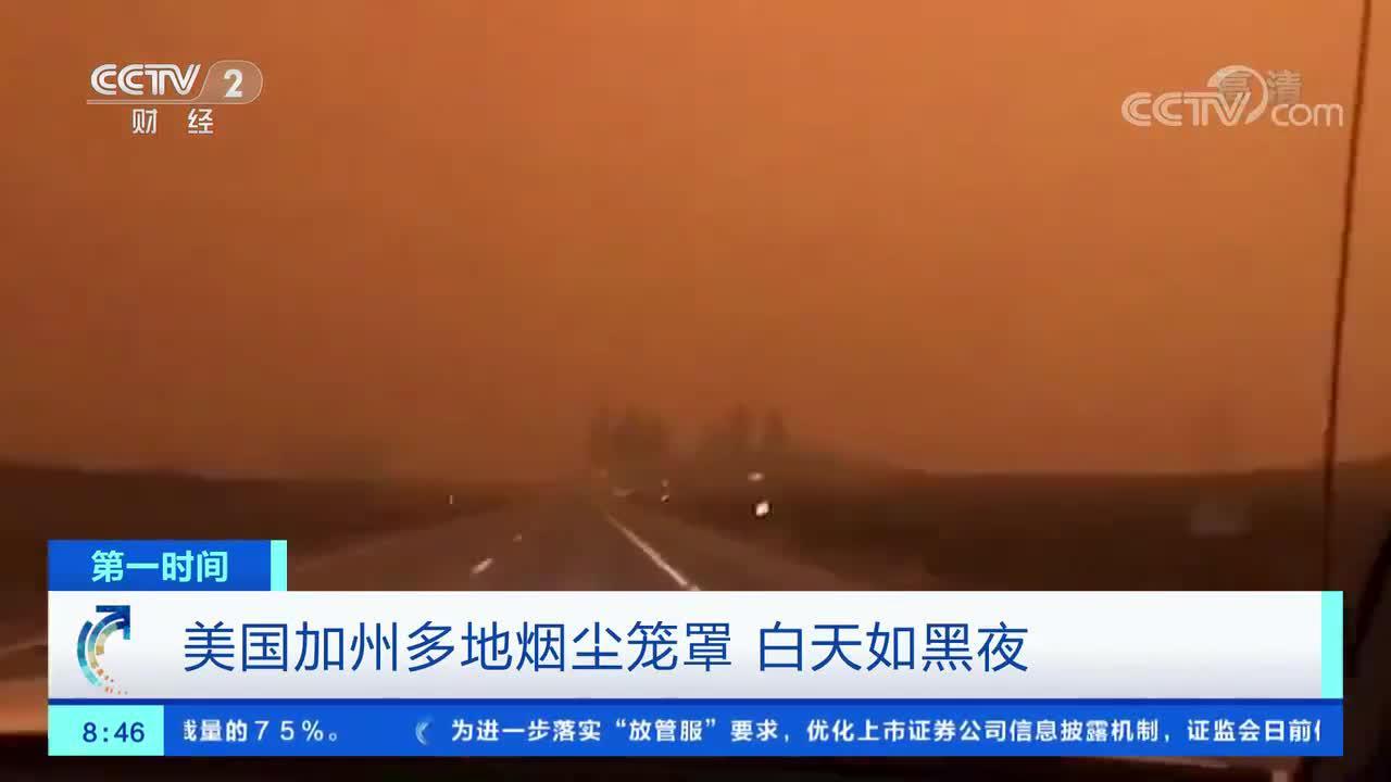 [第一时间]山火持续 美三州过火面积超200万公顷