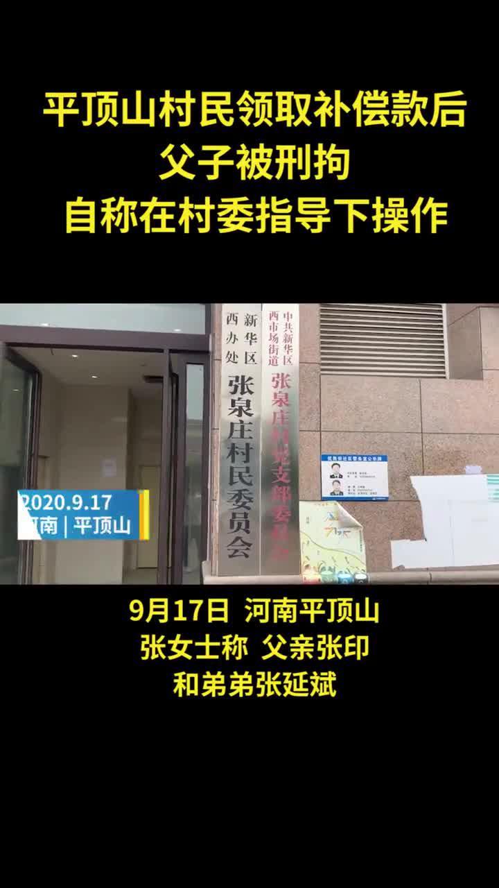 河南村民领拆迁款后被捕 家属:借户口本领补偿系村委会指导