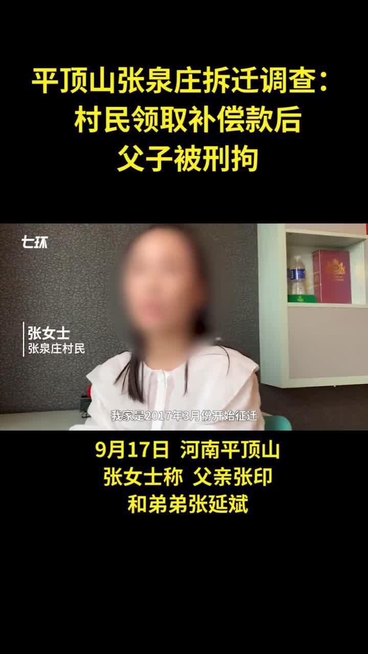 河南平顶山张泉庄拆迁调查:村民领补偿款后父子被拘