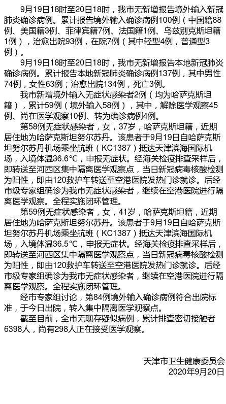 天津新增2例境外输入无症状感染者图片