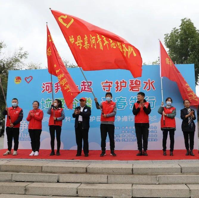 黑龙江5000余名青年志愿者参与保护母亲河行动
