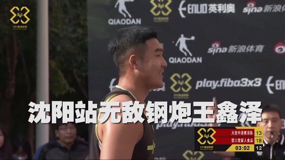 #黄金MVP# 沈阳站无敌钢炮 王鑫泽!
