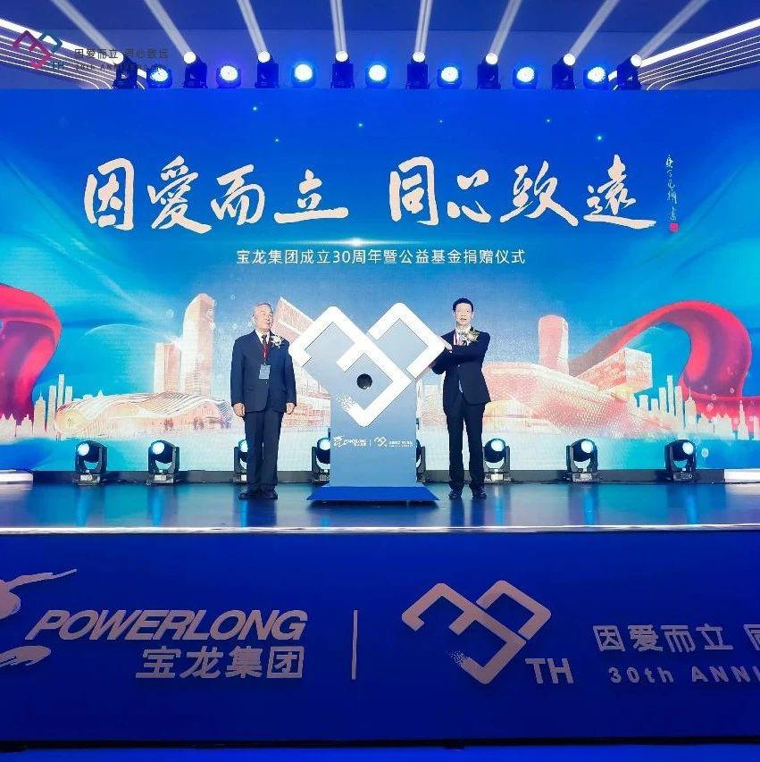 因爱而立,同心致远——宝龙集团成立三十周年暨公益基金启动仪式在沪举行