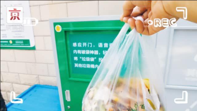"""自动开门垃圾桶、厨余垃圾""""破袋神器""""……智能设施助居民垃圾分类!"""