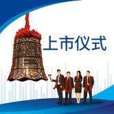 天元股份、百亚股份在深交所上市