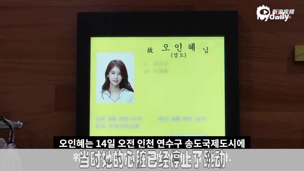 视频:36岁韩国女星吴仁惠救治无效最终去世