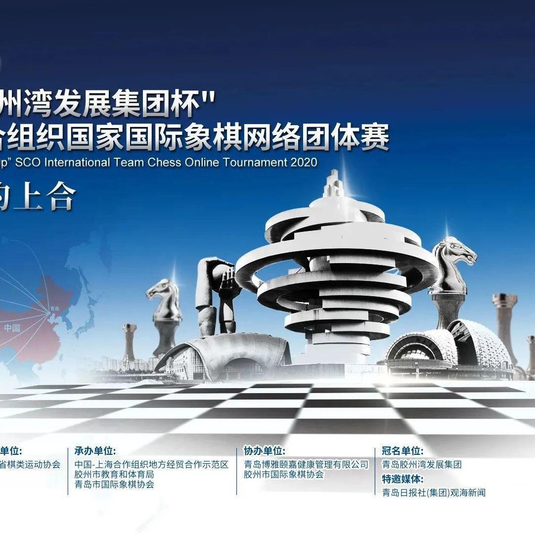 九国高手集结,观海新闻特邀助阵!上合组织国家国象网络团体赛25日开赛