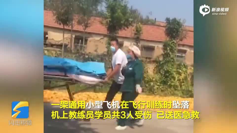 《【华宇在线登陆注册】山东九天国际飞行学院公司小型飞机在滨州坠落:3人死亡》
