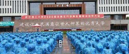武汉理工大学举行2020级本科生开学典礼暨军训动员大会