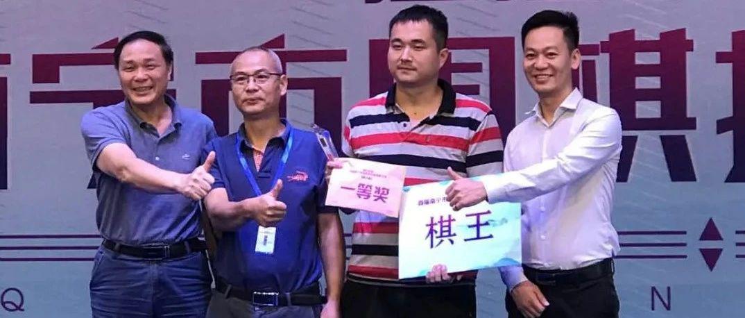 """华智围棋公司教师安航荣膺南宁市""""棋王""""称号"""