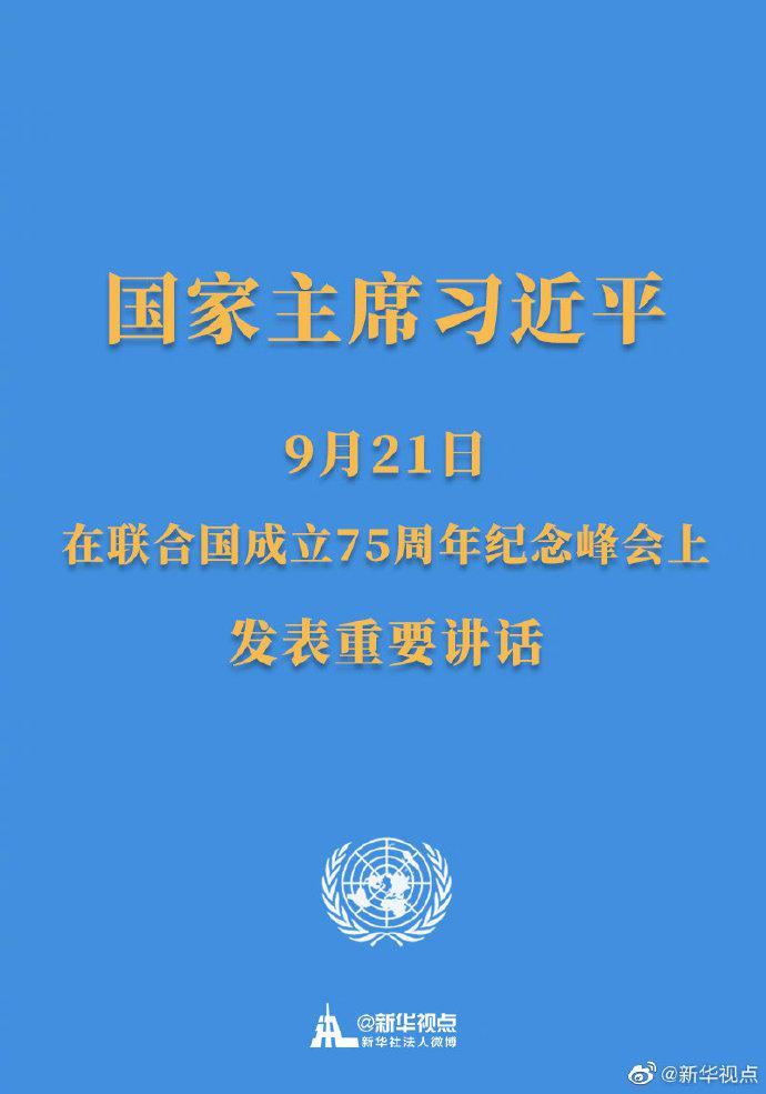 国家主席习近平9月21日在联合国成立75周年纪念峰会上发表重要讲话图片