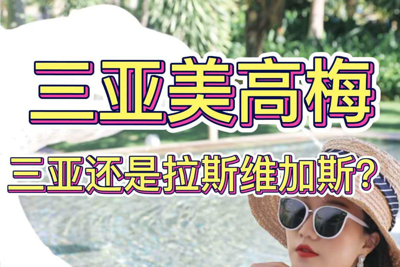 #创作新星#三亚旅行攻略|美高梅酒店