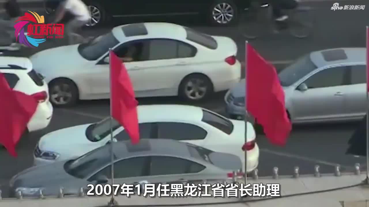 """""""千人送别""""的网红书记落马,一年前被实名举报:索取贿赂1.8亿"""