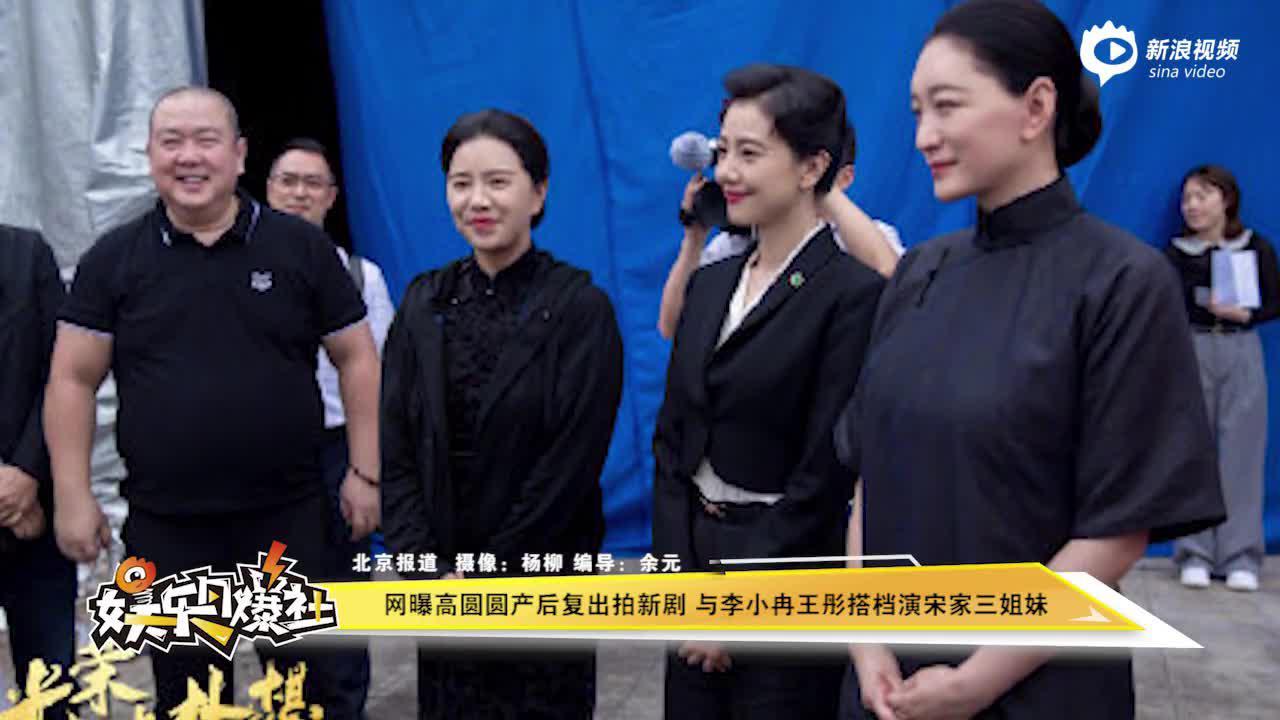 网曝高圆圆产后复出拍新剧 与李小冉王彤搭档演宋家三姐妹