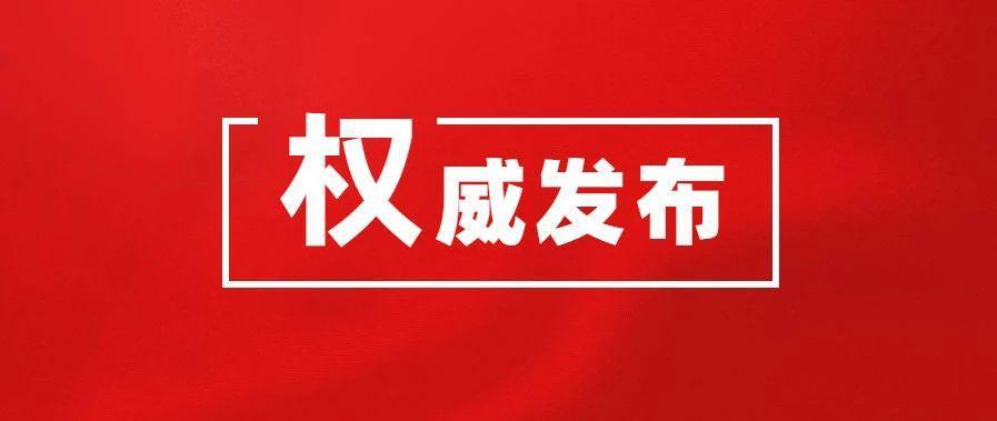 权威发布 | 青岛理工大学2021年接收推免生简章
