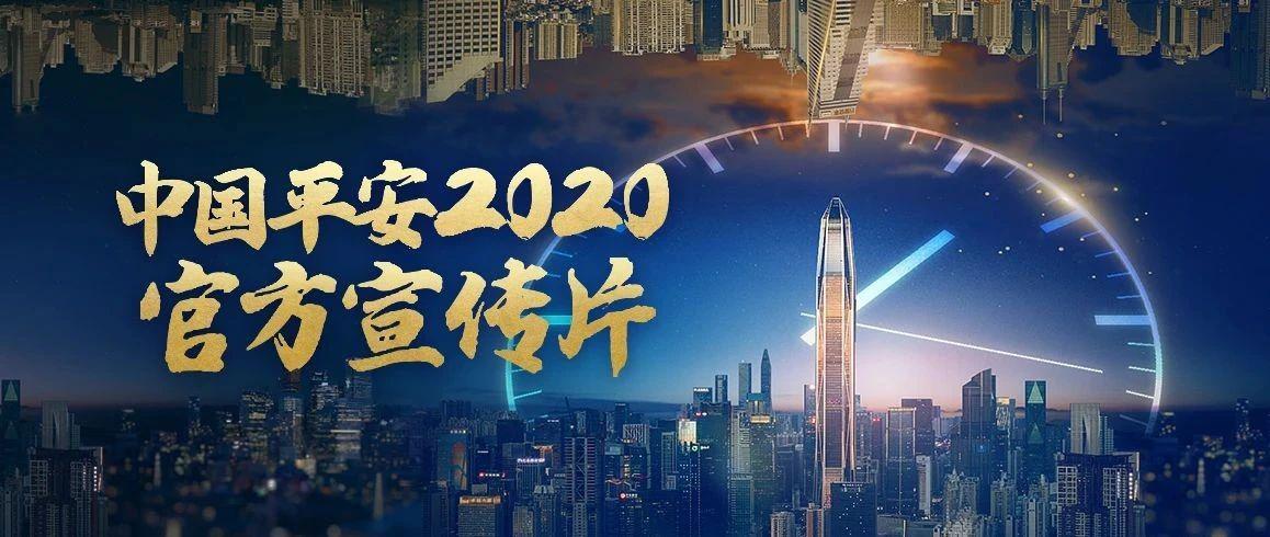 中国平安2020官方宣传片,重磅来袭!