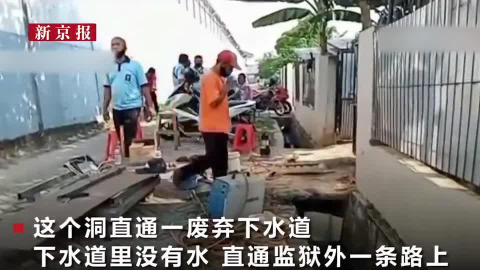 印尼一中国籍涉毒死囚,挖洞越狱超8天