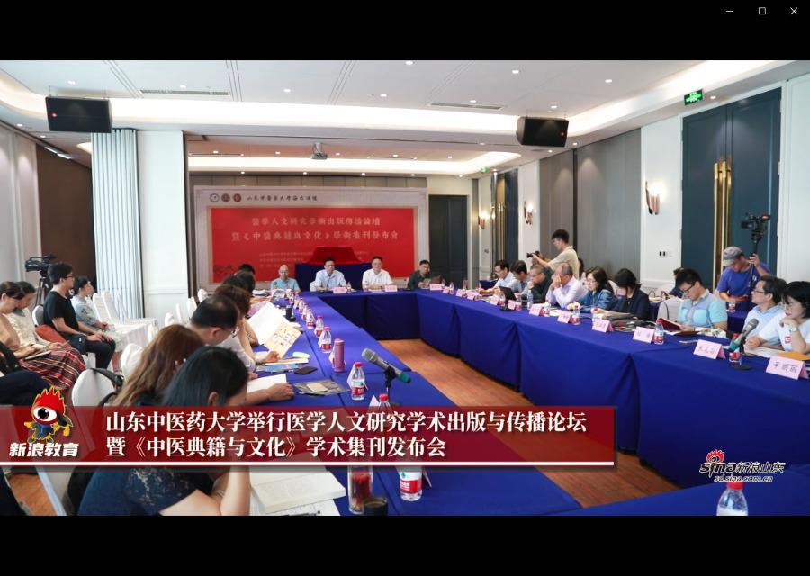山东中医药大学举行医学人文研究学术出版与传播论坛