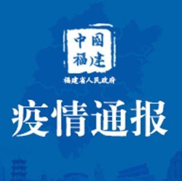 9月21日福建省无新增新冠肺炎确诊病例、疑似病例、无症状感染者