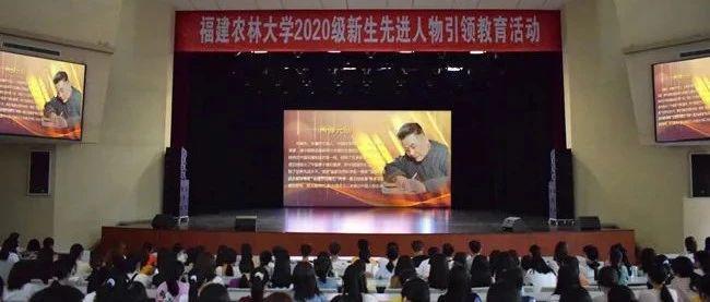 入学第一课!福建农林大学2020级新生先进人物引领教育集中学习活动隆重举行