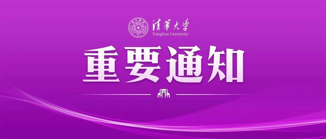 欢迎报考!清华大学2021年硕士研究生招生简章公布