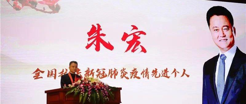 我校南方医院党委书记朱宏在广东省全国抗击新冠肺炎疫情先进事迹报告会上作报告