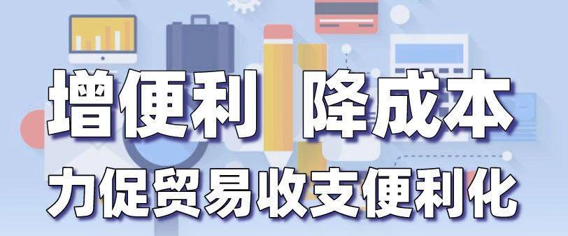 跨境贸易投资便利化 | 增便利 降成本 力促贸易收支便利化