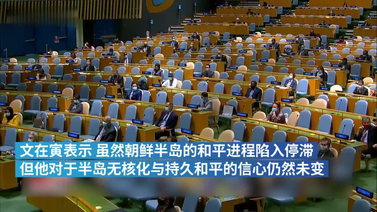 """文在寅发表""""朝鲜半岛终战宣言"""" 提议建东北亚防疫合作机制"""