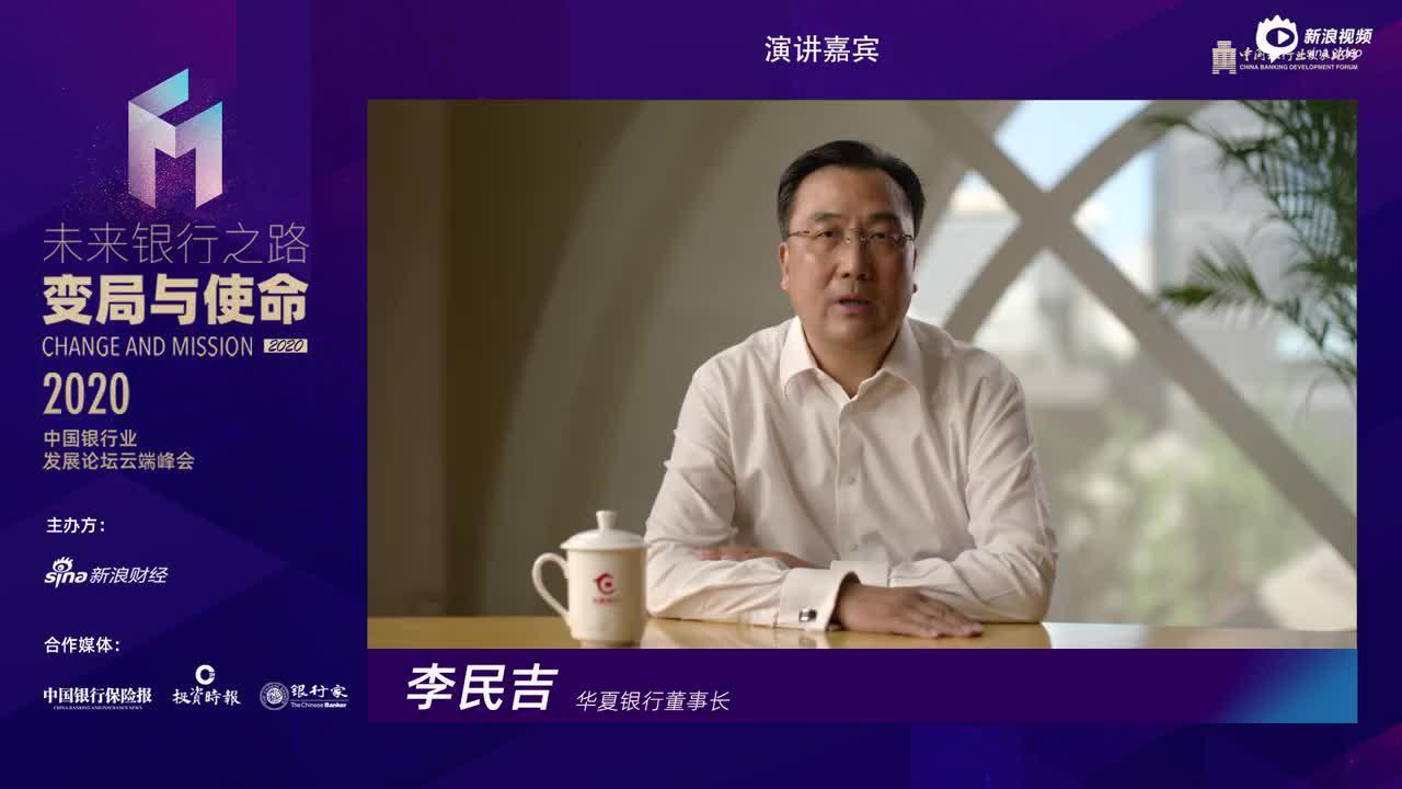 华夏银行董事长李民吉