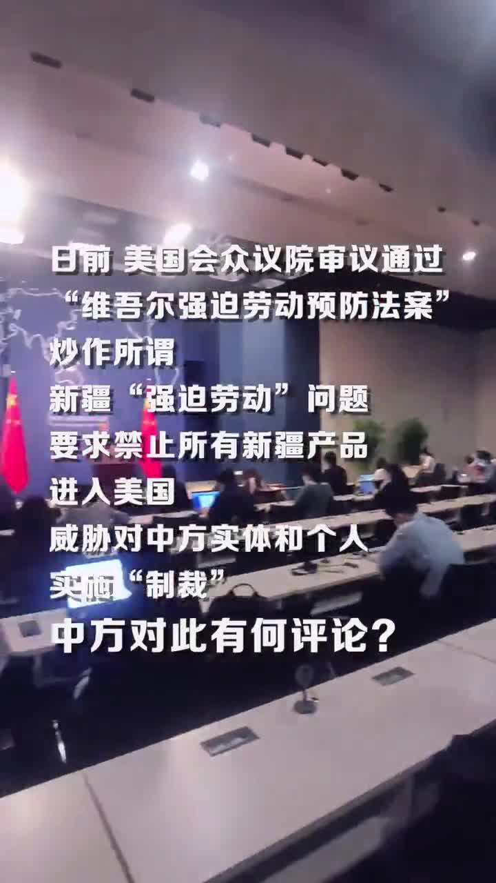 美国会众议院通过涉疆法案 汪文斌:中方将坚决维护中国企业合法权益,坚定维护自身主权、安全和发展利益
