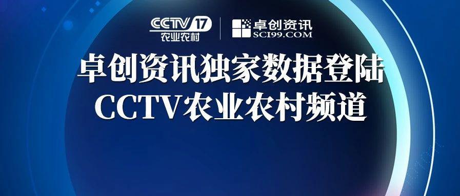 深耕三农沃土 卓创资讯独家数据登陆CCTV农业农村频道