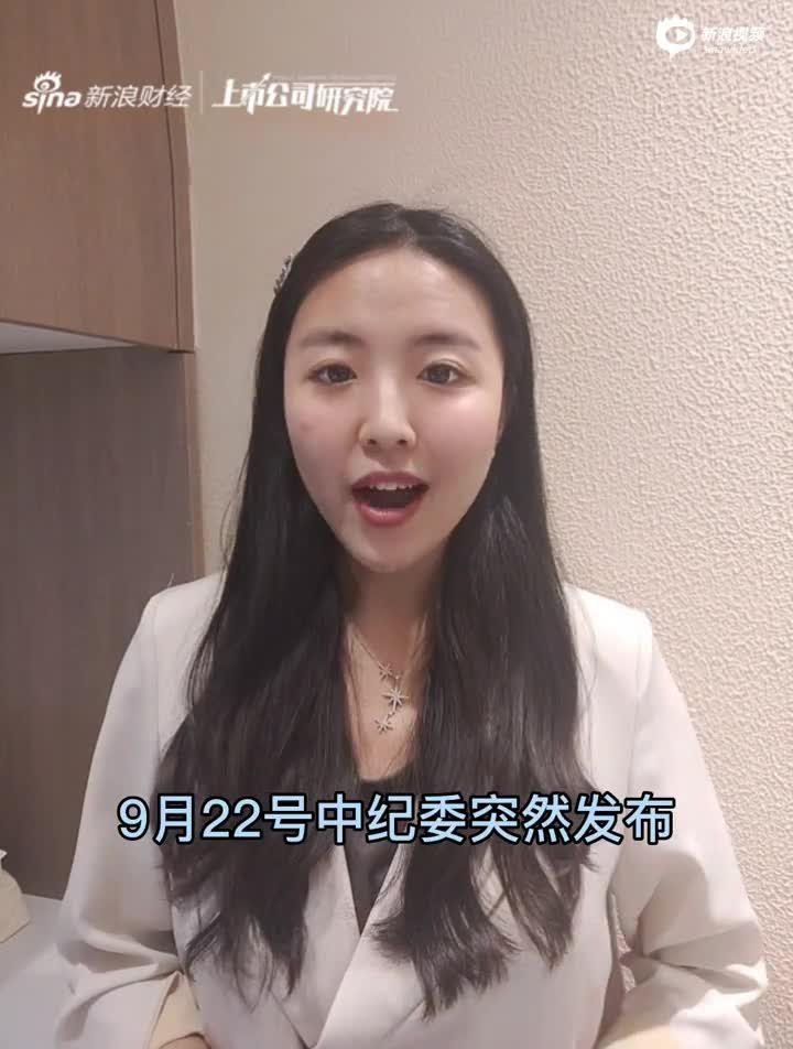 视频|中纪委批茅台五粮液涨价歪风